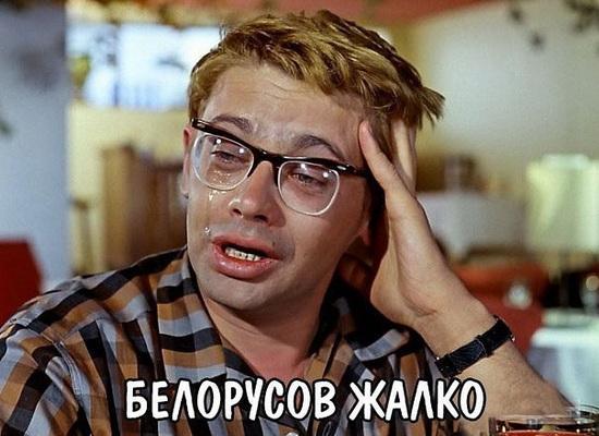 Белорусов жалко_1