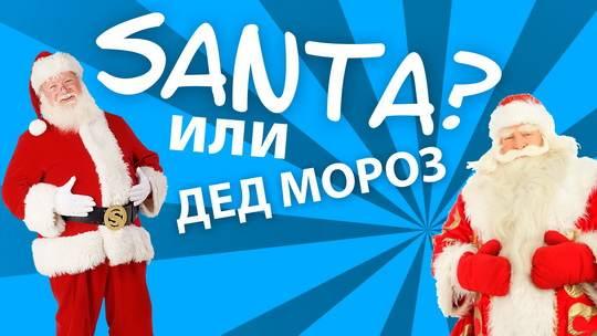 Задолбашка у меня мелкая, но от этого не менее раздражающая. Задолбал меня Санта Клаус.