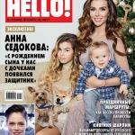 Анна Седокова снялась в первой фотосессии с сыном Гектором