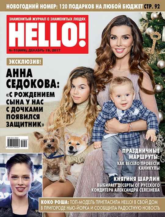 Семейная фотосессия, открывающая специальный новогодний номер HELLO!, состоялась возле украшенной елки