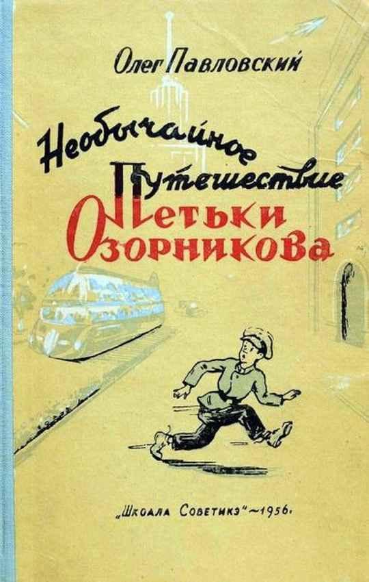 """Советский писатель Олег Павловский в 1950 году написал детскую книгу """"Необычайное путешествие Петьки Озорникова""""."""