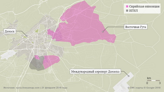 Восточная Гута расположена в непосредственной близости от сирийской столицы Дамаска. По данным ООН, в осажденном анклаве могут находиться до 400 тысяч человек.