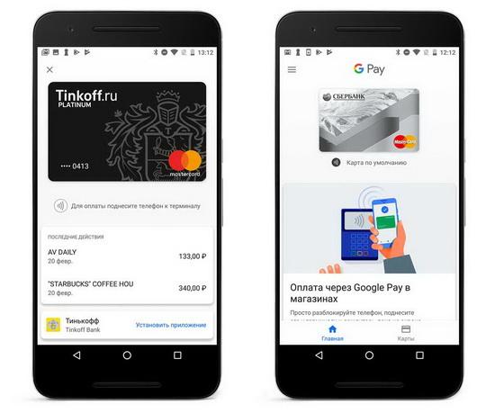 Также пользователи, привязав к учетной записи Google банковскую карту, смогут оплачивать проезд в общественном транспорте, просматривать информацию о покупках, а также пользоваться бонусами и персональными предложениями