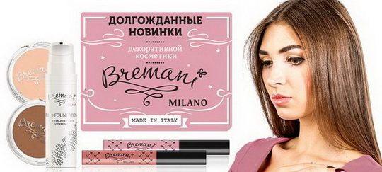 бремани-0