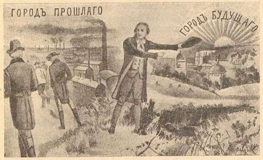 """В начале ХХ века в России начали реализовываться несколько проектов """"идеальных городов"""" - под Москвой, Ригой и Варшавой."""