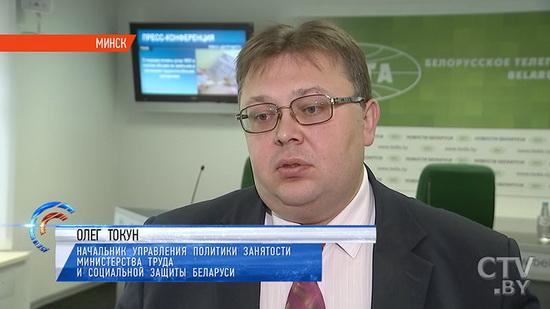 начальник управления политики занятости Министерства труда и социальной защиты Олег Токун
