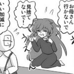 Что такое «простуда души» у японцев?