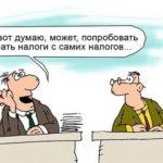 Заплати за Путина. Зачем в России повышают НДС