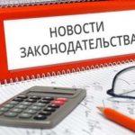 В России вступили в силу новые законы