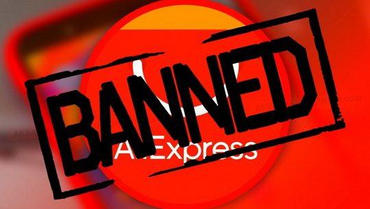 Недобросовестные покупатели торговой площадки AliExpress массово попадают под блокировку аккаунтов.