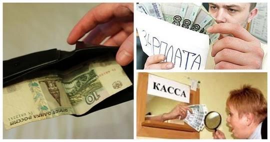 33% людей в 22 регионах России зарабатывают меньше 15 тысяч рублей в месяц.