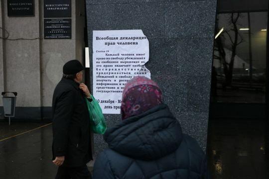 Утром 10 декабря неизвестные молодые люди заблокировали цепью вход в здание Министерства информации в Минске