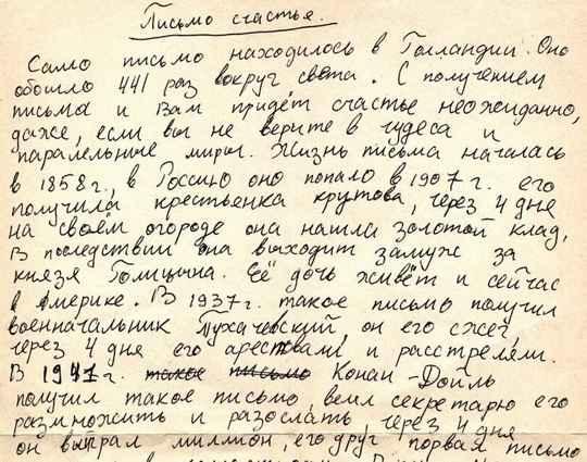"""Во второй половине XX века в СССР получил широкое распространение феномен """"писем счастья""""."""