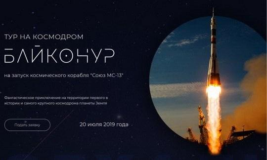 Роскосмос закрывает на консервацию площадку на Байконуре, с которой отправился в космос Юрий Гагарин.