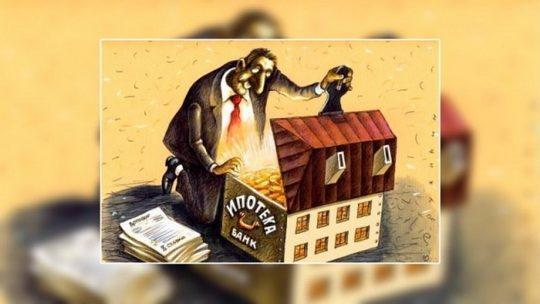 Ипотечное кредитование в мире российского капитализма есть инструмент ограбления народа.