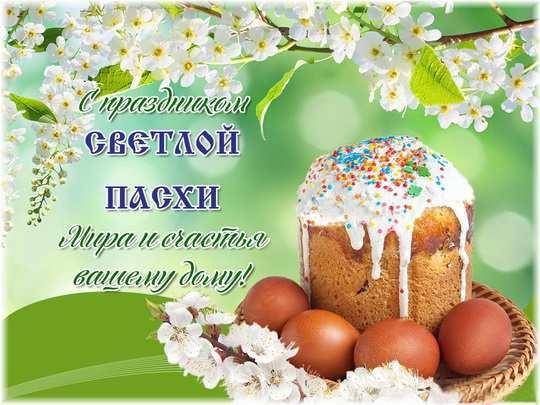 С прекрасным христианским праздником вас, с Пасхой Господней!