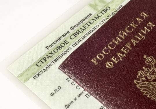 Свидетельство обязательного пенсионного страхования (СНИЛС) будет отменено.