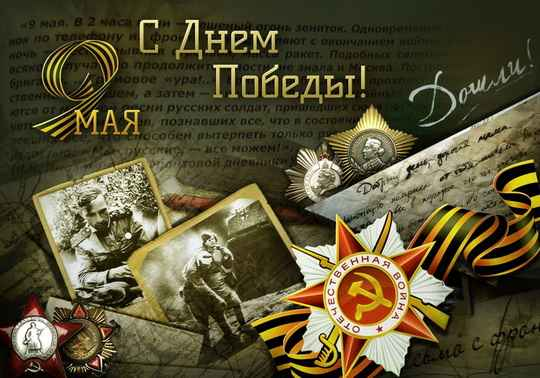 Поздравляю с главным праздником нашей страны — днем Победы над фашизмом!