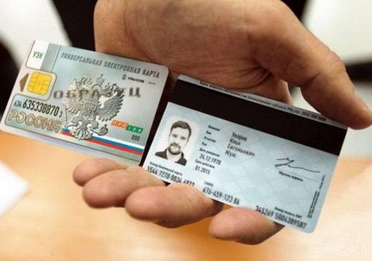 В настоящее время активно идет подготовительный процесс по переводу граждан России на новый формат паспортов, который должен начаться в 2021 году и завершиться в 2024 году.