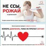 «Не ссы, рожай!»: посетители кубанского медсайта удивились странной социальной рекламе