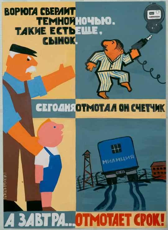 Российские власти решили всерьез бороться с воровством электроэнергии.