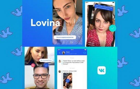 """""""ВКонтакте"""" запустит приложение для знакомств Lovina с видеозвонками и видеоисториями."""