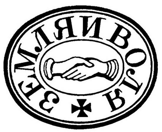 Знак тайной организации «Земля и воля»