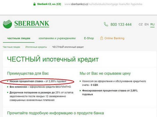 Первый зампред Сбербанка Лев Хасис пояснил, почему в России ипотека выдается под ставку минимум 7,6%, а в Чехии — 3,3%.