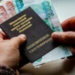 Пенсионерке в Кузбассе выплатили 160 тысяч рублей по партбилету 1975 года