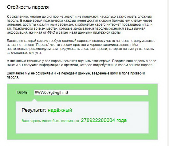 Проверка пароля на прочность