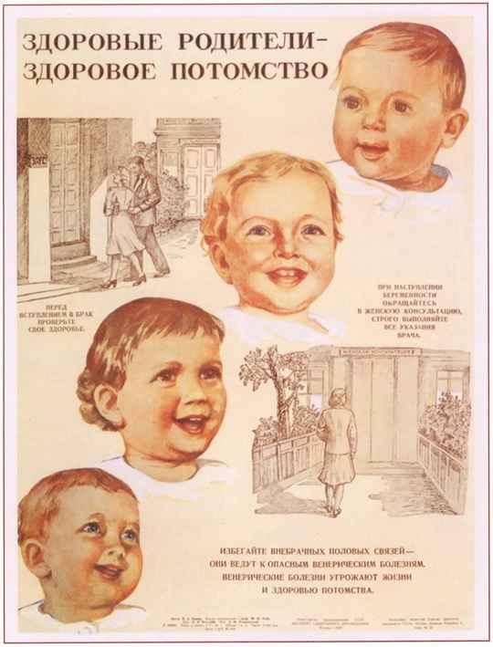 В 1920-е в СССР возникло мощное движение евгенической медицины.