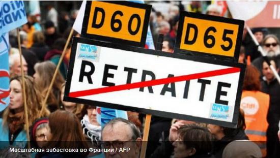 Протесты против пенсионной реформы во Франции продолжаются