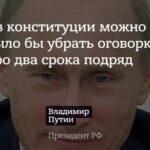 Путин допустил отмену принципа двух сроков подряд для президента
