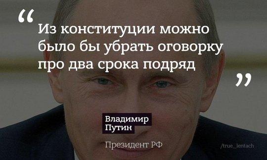 Из Конституции может быть убрана оговорка «подряд» в статье о президентских сроках, заявил Путин.