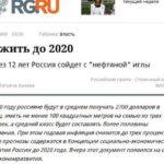 «К 2020 году россияне будут в среднем получать 2700 долларов в месяц»