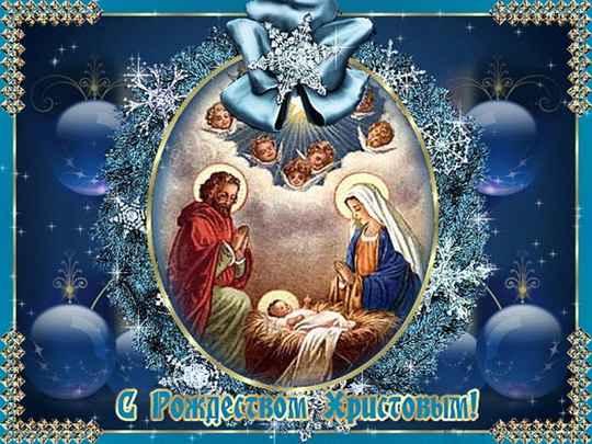 Поздравляю всех с Рождеством Христовым!
