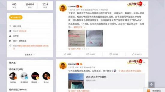 """Медик опубликовал в Weibo полицейский протокол, составленный на него за """"распространение слухов"""""""