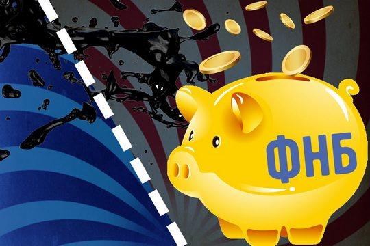 Минфин начал работу по продаже иностранной валюты из Фонда национального благосостояния