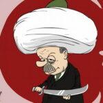 Мечты хана Эрдогана