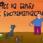 Путин поручил создать закон о контроле за грамотностью чиновников