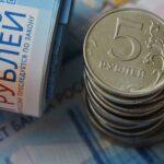 Россияне изменили представление об идеальной зарплате