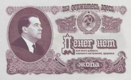 """Так вот, долги советских граждан тоже """"прощены""""."""