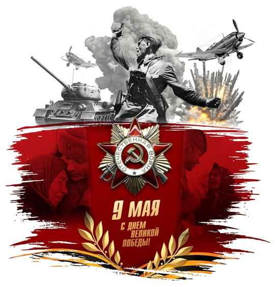 Великий день Победы — оставил отпечаток на века.