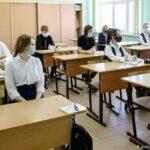 Выпускники школ в России освобождены от экзаменов из-за коронавируса