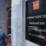 Минфин РФ предложил ограничить госкредиты для Беларуси, Венесуэлы и Кубы
