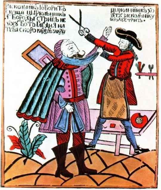 Война Петра I с русскими бородачами началась 29 августа 1698 года: тогда царь подписал знаменитый указ о запрете на ношение бород.