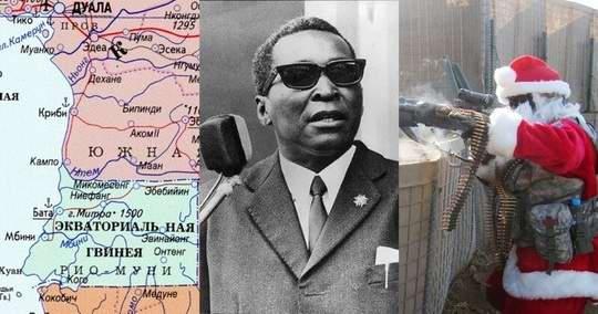 Как один африканский диктатор рубил головы, боролся с очками, жевал деньги, расстреливал под аккомпанемент русских романсов и колдовал.