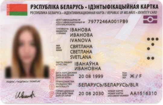 В министерстве юстиции рассказали для газеты «Звязда», что с 1 января 2021 года ни один белорус не сможет получить старый образец паспорта.