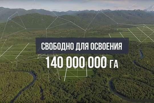В России с 2016 года можно взять себе БЕСПЛАТНО несколько гектаров земли на Дальнем Востоке.