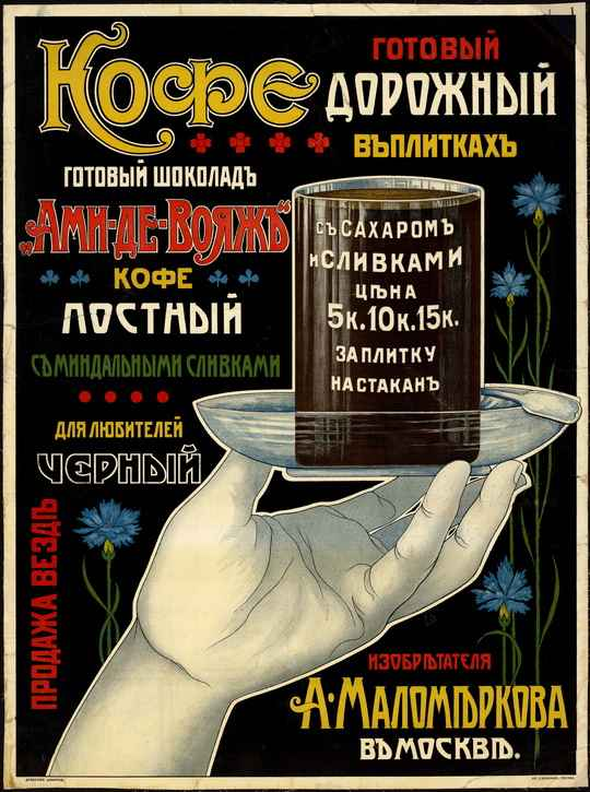 На рубеже XVII–XVIII веков в русском языке появилось сразу несколько однокоренных слов, обозначавших известный напиток.